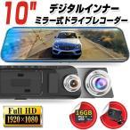 (期間限定)デジタルインナーミラー ドライブレコーダー(型番DR-K98)ルームミラー 10インチ液晶 タッチパネル 16Gメモリカード付 24v車載 車載カメラ リアカメラ