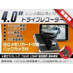 Yahoo!千夏小屋(期間限定)新商品 ドライブレコーダー(型番V21) フルHD 1296P 高画質2600万画素 4.0インチモニター搭載 8Gメモリカード付 バックカメラ付
