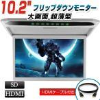 (フリップダウンモニターc(型番FD102))高画質 10.2インチ大画面 デジタル HDMI MicroSD対応 DVD HD1080P スマートフォン iPhone RCA LED おまけ付