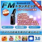 ブルートゥース スマホ タブレット充電器 車載 USB オーディオ