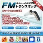 (期間限定)FMトランスミッター(型番G7) bluetooth対応 USB搭載 microSDカード対応 高速充電 電圧表示 ワイヤレス 無線 iphone 高音質 スマホ タブレット充電器