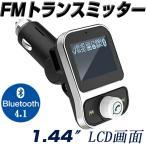 (期間限定)FMトランスミッター(型番M8S) ブルートゥース3.0対応 電圧測定 1.44大液晶付 12V24V車載 USB2ポート 無線 iphone 高音質 スマホ充電器 ハンズフリーの画像