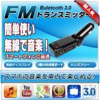 FMトランスミッター(型番BC06) bluetooth対応 ディスプレー付 USB 2ポート ハンズフリー ワイヤレス 無線 ブルートゥース 車載 iphone 高音質 スマホ充電器