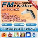 (期間限定)FMトランスミッター(型番G7)電圧表示 ブルートゥース対応 USB搭載 microSDカード対応 無線 iphone 高音質 スマホ充電器 高速充電 タブレット