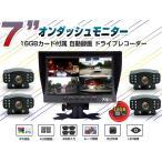 (期間限定)7インチ オンダッシュモニター(型番T70) 4分割画面表示 16Gカード付 12v24v兼用 バックカメラ4個付 トラック対応 車載カメラ 監視防犯カメラ 9インチ