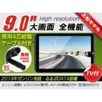 (期間限定)(ポータブルナビ(N90TV))2018年地図 新発売 9インチ液晶大画面 ワンセグ Bluetooth搭載 1600円相当プレゼント付 24v車載