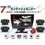 (期間限定)7インチ オンダッシュモニター(型番T70) 4分割画面同時表示 16Gメモリカード付 バックカメラ4個付 トラック対応 車載カメラ 監視防犯カメラ 9インチ