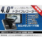 Yahoo!千夏小屋(期間限定)新商品 ドライブレコーダー(型番V21-NOBC) フルHD 1296P 高画質2600万画素 4.0インチ液晶搭載 8Gメモリカード付 ドラレコ 車載カメラ