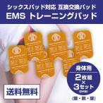 【代引・日時指定不可】SIXPAD Abs Fit対応 EMS互換交換パッド シックスパッド ジェルシート 2枚×3セット 腰 腕 脚 ボディー用