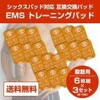 【代引・日時指定不可】SIXPAD Abs Fit対応 EMS互換交換パッド シックスパッド ジェルシート 6枚×3セット 腹筋用