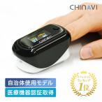 パルスオキシメーター 医療機器認証 神奈川県健康医療局使用モデル 医療用 家庭用 オキシメーター 血中酸素濃度計 MD300CN350 心拍計 脈拍 spo2