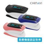 送料無料 パルスオキシメーター JPD-500D 血中酸素濃度計 心拍計 脈拍 軽量・コンパクト 安心の医療機器認証取得済み製品