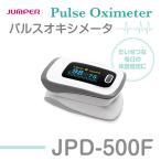 パルスオキシメーター JPD-500F Bluetooth対応 血中酸素濃度計 心拍計 脈拍 軽量・コンパクト 安心の医療機器認証取得済み製品