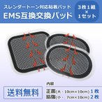 スレンダートーン対応 EMS互換交換パッド 3枚×1セット 【代引・日時指定不可】