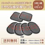 スレンダートーン対応 EMS互換交換パッド 3枚×2セット 【代引・日時指定不可】