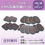 スレンダートーン対応 EMS互換交換パッド 3枚×5セット 【代引・日時指定不可】
