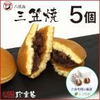 手作りどら焼き 5個入 和菓子 昔ながらの三笠焼 自宅