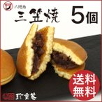 手作りどら焼き 1000円 5個入 送料無料  和菓子 お試し お取り寄せグルメ