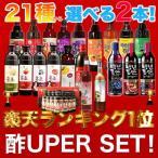 紅酢 ホンチョ お試し 全21種類から選べる 酢ーパー2本セット 送料無料