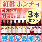 ショッピングお試しセット 紅酢 ホンチョ 900ml 全11種お試し3本セット!紅酢バイタルプラス