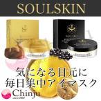 2種から選べる SOULSKIN EGF ハイドロゲル アイパッチ カタツムリゴールドハイドロゲルアイパッチ 黒真珠ゴールド ハイドロゲルアイパッチ