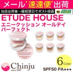 Etude House エチュードハウス エニークッション オールデイパーフェクト SPF50+ PA+++ 14g any cousion all day perfect