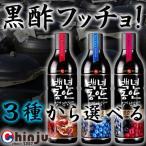 百年童顔 フッチョ 黒酢900ml 3種類から選べる1本