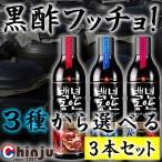 百年童顔 フッチョ 黒酢900ml 3種類から選べる3本