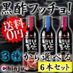 百年童顔 フッチョ 黒酢900ml 3種類から選べる6本
