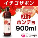 紅酢 ホンチョ イチゴザボン 900ml 苺 ザボン 健康酢 飲料