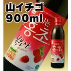 山イチゴ 飲む紅酢ホンチョKARA起用商品 900ml