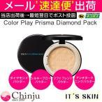 ショッピングIT It's skin イッツスキン Color Play Prisma Diamond Pack カラー プレイ プリズマ ダイヤモンド パクト ファンデーション