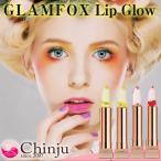1,000円ポッキリ メール便送料無料 GLAMFOX グラムフォックス Lip GLOW 口紅 リップグロウ