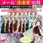 メール便送料無料 ミシャ missha ミシャ 7days カラーリング ヘアトリートメント 25ml 韓国コスメ ヘアトリートメント ヘアカラー