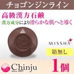 MISSHA ミシャ チョゴンジンライン 漢方石鹸 韓国コスメ 洗顔石鹸 美思 ミシャ ミーシャ 美容 美白