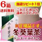 冬葵葉茶 (トンギュヨプ茶) 6箱セット 送料無料