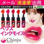 メール便送料無料 選べる5種★ふっくらと潤い光沢のある唇に!