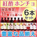 紅酢 ホンチョ 900ml 全11種 お得な6本セット!紅酢バイタルプラス