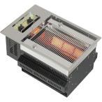 無煙焼肉ロースター ダクト工事なし 遠赤外線で炭火効果(無煙焼肉、無煙ホルモン、無煙焼き魚)