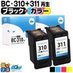 キャノン プリンターインク BC-310+BC-311 ブラック+カラー 再生インク (あすつく) bc310 bc311