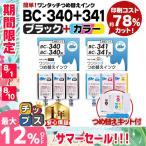 キャノン プリンターインク BC-340XL+BC-341XL ブラック+カラー (BC-340+BC-341の増量版)再生インク (あすつく) bc341xl bc340xl