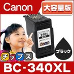 キャノン プリンターインク BC-340XL ブラック 単品 (BC-340の増量版)再生インク bc340xl