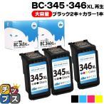 キャノン プリンターインク BC-345XL+BC-346XL ブラック 単品×2+カラー 単品 (BC-345+BC-346の増量版)再生インク bc345xl bc346xl
