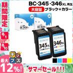 キャノン プリンターインク BC-345XL+BC-346XL ブラック 単品+カラー 単品 (BC-345+BC-346の増量版)再生インク (あすつく) bc345xl bc346xl