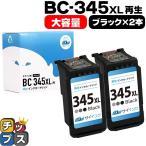 キャノン プリンターインク BC-345XL ブラック 単品 (BC-345の増量版)再生インク (あすつく) bc345xl