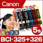 キャノン インク BCI-326+325/5MP 5色マルチパック mg6130 mg6230 互換インクカートリッジ bci326 bci325 mg8230 mg8130