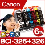 キャノン インク BCI-326+325/6MP 6色マルチパック mg6130 mg6230 互換インクカートリッジ bci326 bci325 mg8230 mg8130