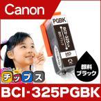 キャノン インク BCI-325PGBK 顔料ブラック 単品 プリンターインク キャノン 互換インクカートリッジ bci326 bci325