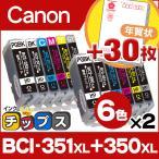平成31年年賀状 キャノン プリンターインク BCI-351XL+350XL/6MP 6色×2セット  年賀状30枚セット 年賀はがき インクジェット紙 (あすつく)