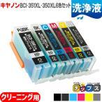 キャノン プリンターインク BCI-351XL+350XL/6MP 6色マルチパック (BCI-351+350/6MPの増量版) 洗浄カートリッジ 洗浄液  bci351 bci350